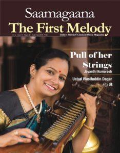 Samagaana Cover Page
